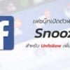 เฟซบุ๊กทดสอบ Unfollow แบบชั่วคราวกับปุ่ม Snooze